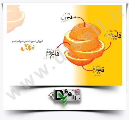 دانلود کتاب آموزش تعمیرات موبایل با طعم پرتقال | پایگاه اینترنتی ...