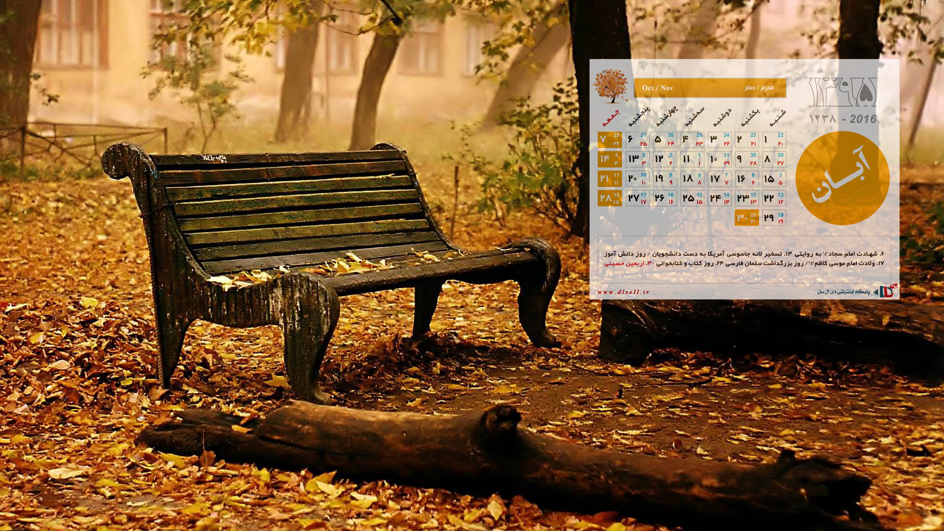 دانلود تقویم 95 – تقویم سال 95 با پس زمینه طبیعت و مناسبت ها - پایگاه اینترنتی دی ال سل