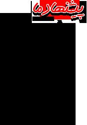 خرید پستی مجموعه بی نظیر بیش از 8000 فایل لایه باز با موضوعات مختلف - پایگاه اینترنتی دی ال سل