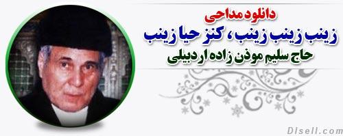 دانلود مداحی کامل زینب زینب از حاج سلیم موذن زاده پایگاه اینترنتی ...