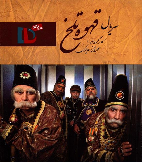 خرید پستی سریال طنز قهوه تلخ - 102 قسمت کامل به همراه پشت صحنه - پایگاه اینترنتی دی ال سل