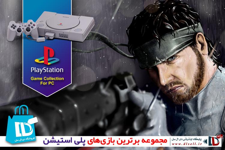مجموعه برترین بازی های پلی استیشن 1 - Playstation1 Game Collection - پایگاه اینترنتی دی ال سل