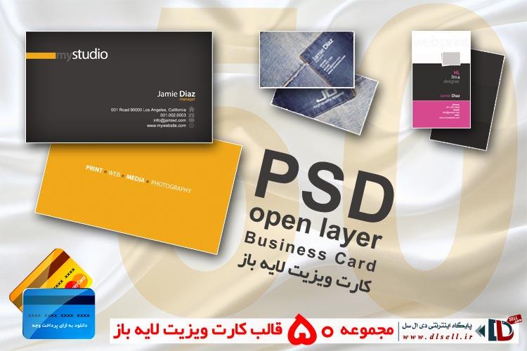 مجموعه 50 عدد قالب کارت ویزیت لایه باز - PSD Business Card template - پایگاه اینترنتی دی ال سل