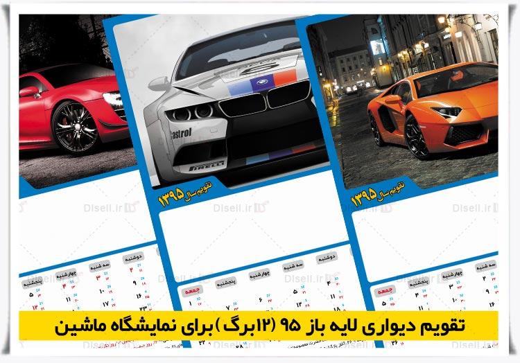 دانلود تقویم دیواری لایه باز 95 (12برگ) برای نمایشگاه ماشین - پایگاه اینترنتی دی ال سل
