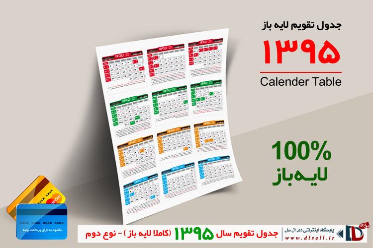 دانلود جدول تقویم 1395 لایه باز (PSD) برای چاپ و طراحی - سری دوم (اختصاصی سایت دی ال سل) - پایگاه اینترنتی دی ال سل