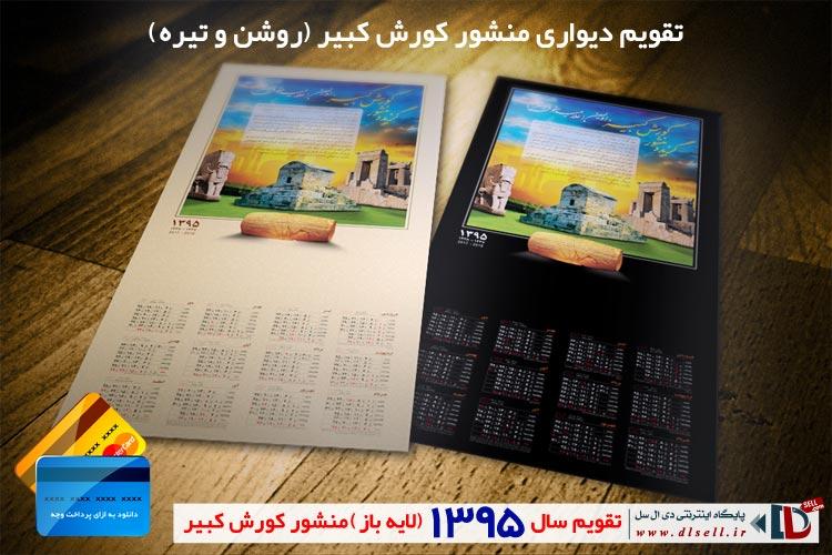 تقویم لایه باز 95 منشور کورش کبیر (طرح تیره و روشن) - پایگاه اینترنتی دی ال سل