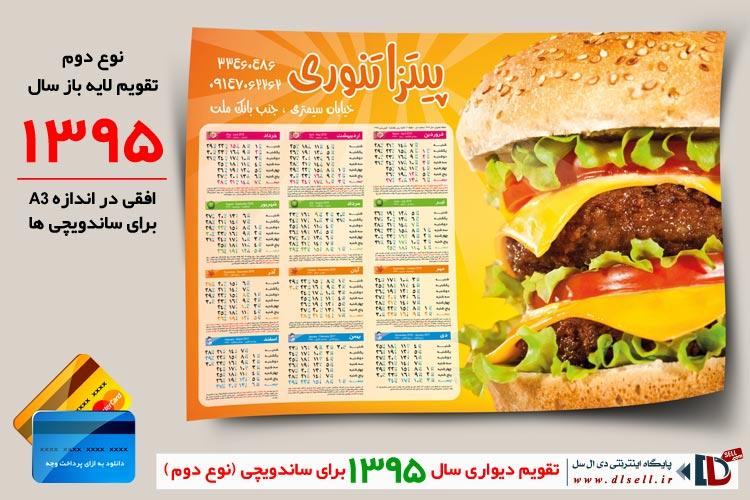 تقویم دیواری لایه باز 1395 برای ساندویچی ها - نوع دوم - پایگاه اینترنتی دی ال سل