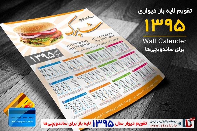 تقویم دیواری لایه باز 1395 برای ساندویچی ها - نوع اول - پایگاه اینترنتی دی ال سل