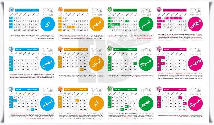 دانلود تقویم 1395 لایه باز برای چاپ و طراحی - سری اول - پایگاه اینترنتی دی ال سل
