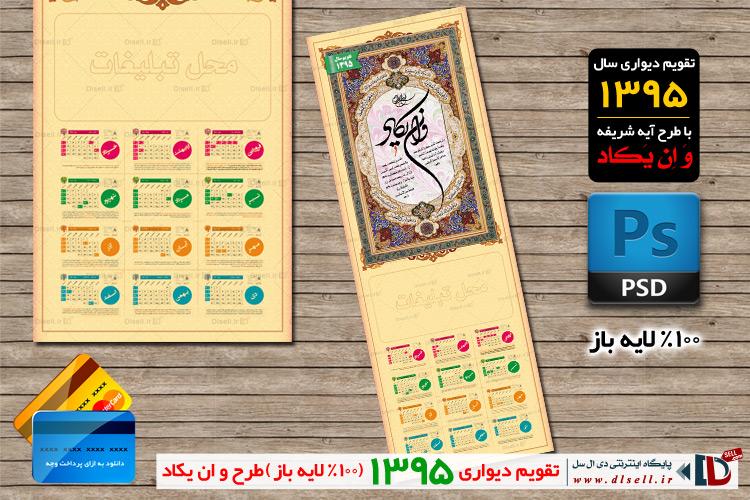 دانلود تقویم دیواری لایه باز 1395 با طرح آیه شریفه و ان یکاد - پایگاه اینترنتی دی ال سل