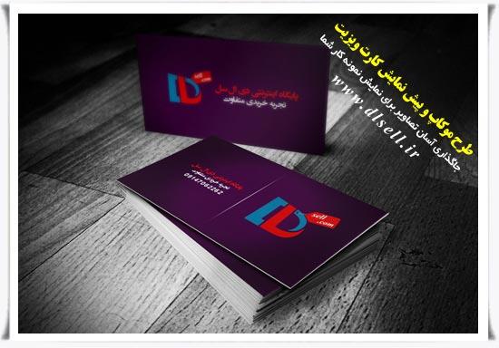 طرح موکاپ و پیش نمایش کارت ویزیت - شماره 2 Business Card Mockup