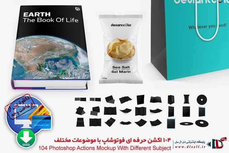 104 اکشن حرفه ای فوتوشاپ با موضوعات مختلف - پایگاه اینترنتی دی ال سل